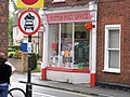 Potton Post Office - geograph.org.uk - 1517055.jpg