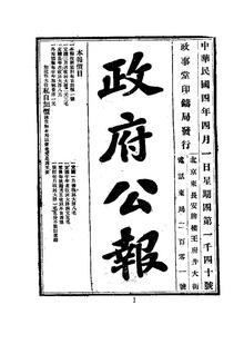 ROC1915-04-01--04-15政府公报1040--1054.pdf