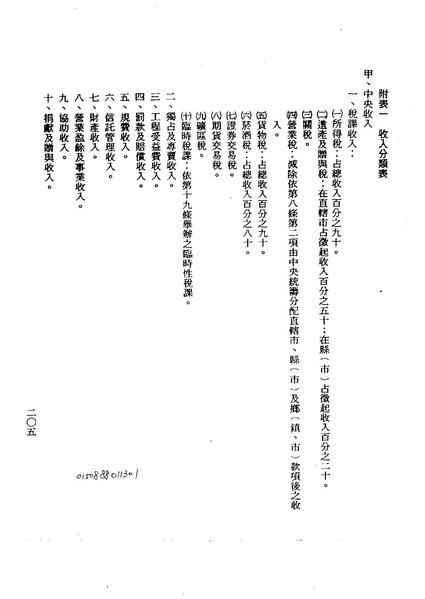 File:ROC1999-01-13-1999-01-25Law01508att1.pdf