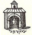 Rachel's Tomb 1537.JPG