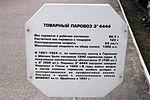 RailwaymuseumSPb-49.jpg
