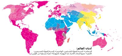 الإسلام حسب البلد - ويكيبيديا