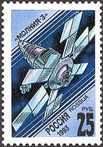 Russia stamp 1993 № 82.jpg