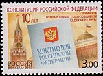 Russia stamp 2003 № 894.jpg