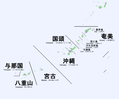 Ryukyuan languages map.png