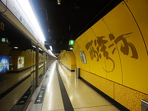 Sai Wan Ho Station 2013 part3.JPG