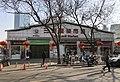 Sanyuanli Market (20190204132220).jpg