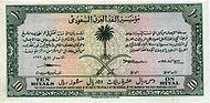 SaudiArabiaP1-10Riyals-(1953)-donatedcz f.jpg