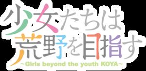 Girls Beyond the Wasteland - Image: Shōjotachi wa Kōya o Mezasu logo