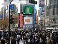 Shibuya crossing March 2005.jpg