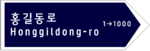 South Korea Road Name Start Spot (example).png