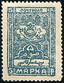 Stamp Bukharan People's Soviet Republic 1924 12.jpg