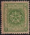 Stamp Manchukuo 1935 2f.jpg