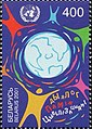 Stamp of Belarus - 2001 - Colnect 280983 - Year of dialogue of civilization.jpeg