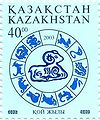 Stamp of Kazakhstan 420.jpg