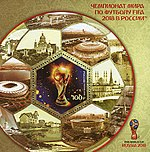 Stamp of Russia 2018 No 2359.jpg
