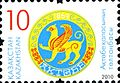 Stamps of Kazakhstan, 2010-10.jpg