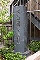 Stele of Morita-za site 02.jpg