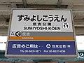 Sumiyoshi Koen Station Sign IMG 1511 20130302.JPG