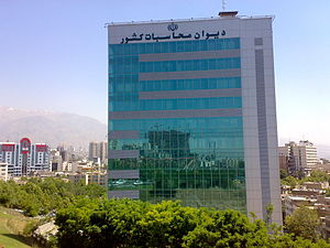 Supreme Audit Court of Iran - SAC building in Tehran