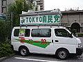 TOKYO自民党 都心一筋。 (18870451).jpg