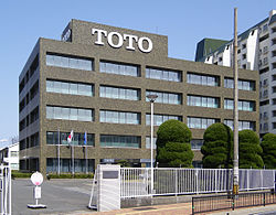 TOTO Kitakyushu Headquarters 2010.jpg