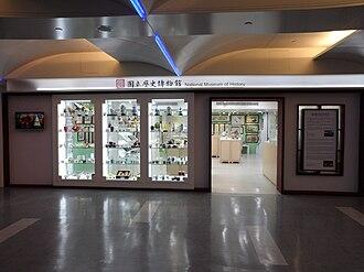 National Museum of History - National Museum of History at Taiwan Taoyuan International Airport