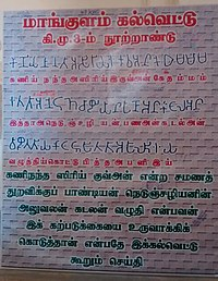 Image result for indus valley script vs tamil brahmi