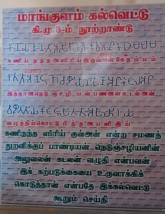 Tamil script - Explanation for Mangulam Tamil Brahmi inscription in Mangulam, Madurai district, Tamil Nadu dated to Tamil Sangam period c. 400 BCE to c. 200 CE.