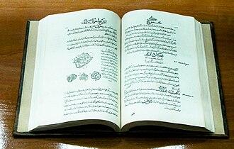 The Canon of Medicine - Persian version of The Canon of Medicine at Avicenna's mausoleum in Hamedan