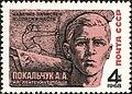 The Soviet Union 1968 CPA 3597 stamp (World War II Hero Unterleutnant Alexander Pokalchuk).jpg