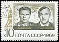 The Soviet Union 1969 CPA 3811 stamp (Vladimir Shatalov and Aleksei Yeliseyev (Soyuz 8)) cancelled high resolution.jpg