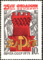 The Soviet Union 1971 CPA 3974 stamp (Ancient Genoa Tower, Modern Cranes, Hammer and Sickle and Grapes).png