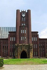 東京大学大講堂(安田講堂)