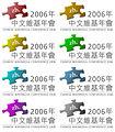 Tonync-zh-wikiconf-colours.jpg