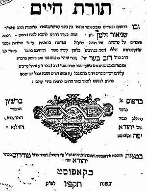 Toras Chaim (Chabad) - Toras Chaim, 1826 edition, Kapust