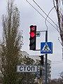 Traffic Light in Saky, Crimea 02.jpg