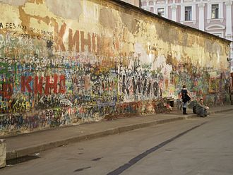 Kino (band) - The Tsoi Wall covered with messages from Kino fans.