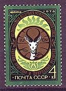 USSR 1978.jpg