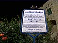 Visit a Cave of the Patriarchs in Hebron Palestine 2004 119.jpg