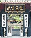 Yuelu-Academy-Gate.jpg