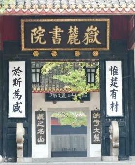 Yuelu-Academy-Gate