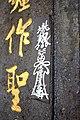 ZhongHe GuangJi Temple 2018 廣濟宮門符.jpg