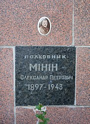 Zinkiv May 01 Str. Park WW2 Memorial Complex Grave of Colonel O.P.Minin (YDS 1538).jpg