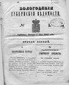 Вологодские губернские ведомости, 1852.pdf