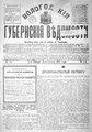 Вологодские губернские ведомости, 1915.pdf