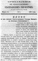 Вологодские епархиальные ведомости. 1894. №06, прибавления.pdf