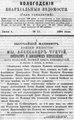 Вологодские епархиальные ведомости. 1894. №11.pdf