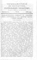 Вологодские епархиальные ведомости. 1898. №22, прибавления.pdf
