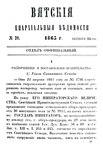 Вятские епархиальные ведомости. 1865. №20 (офиц.).pdf
